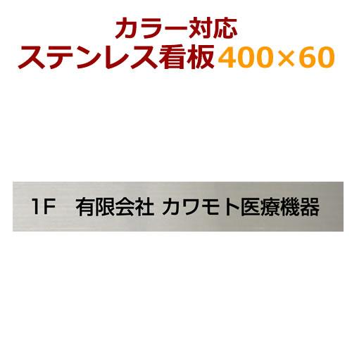 カラー対応 ステンレス看板 カットフィルム貼り stc60400 オーダーメイド製作 事務所や会社におすすめ 60×400mm