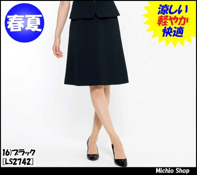 事務服 制服 BONMAX ボンマックス Aラインスカート 春夏 LS2742大きいサイズ21号オフィスユニフォームスーツビジネスカジュアル事務服