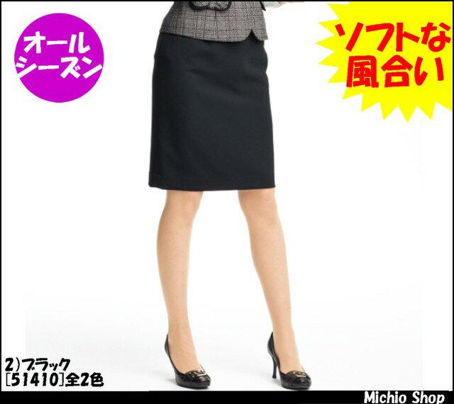 事務服 制服 en joie アンジョアスカート(55cm丈)51410オフィスユニフォームスーツビジネスカジュアル事務服