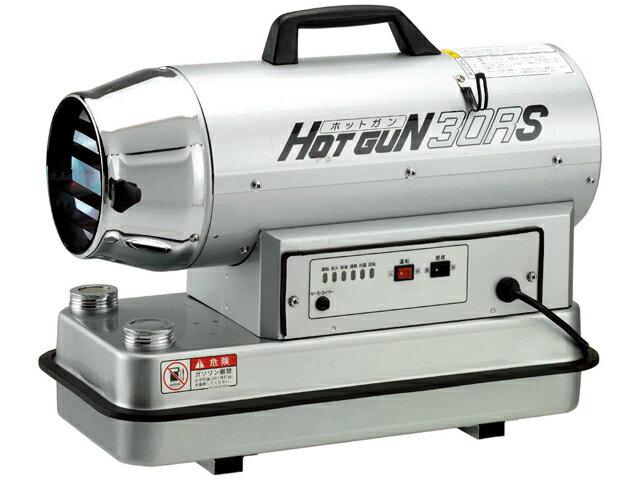 静岡製機 熱風ヒーターホットガン <HG30RS>【最安値挑戦 激安 通販 おすすめ 人気 価格 安い】