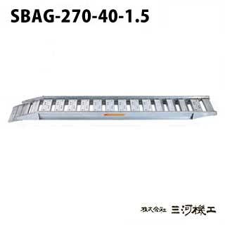 昭和ブリッジ販売 SBAG型アルミブリッジ2本1組 セーフベロ <SBAG-270-40-1.5> 【SBAG-270-40-1.5 アルミブリッジ2本セット 通販 おすすめ 人気 価格 安い SHOWA ゴムシュー ホイル 専用 耐久性 コンバイン 建機用 スムーズ 軽量 薄型 特注 建設現場 トラック】