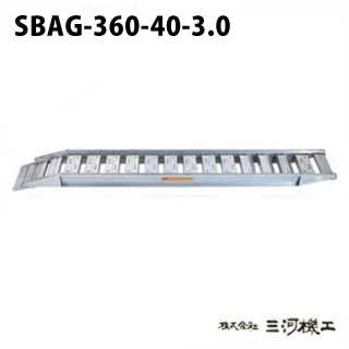昭和ブリッジ販売 SBAG型アルミブリッジ2本1組 セーフベロ <SBAG-300-40-3.0> 【SBAG-300-40-3.0 アルミブリッジ2本セット 通販 おすすめ 人気 価格 安い SHOWA ゴムシュー ホイル 専用 耐久性 コンバイン 建機用 スムーズ 軽量 薄型 特注 建設現場 トラック】