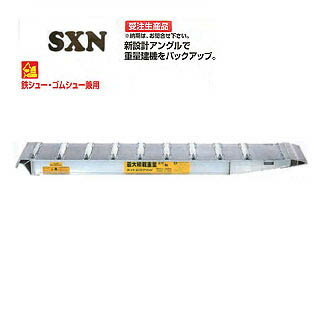 昭和ブリッジ販売 SXN型アルミブリッジ2本1組 <SXN-300-30-4.0> 【アルミブリッジ2本セット 最安値挑戦 激安 通販 おすすめ 人気 価格 安い SHOWA 鉄シュー ローラー 専用 耐久性 アピトン材 建機用 スムーズ 軽量 薄型 特注 建設現場 トラック のりこみ 軽トラ】