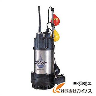 川本 排水用樹脂製水中ポンプ(汚水用) WUP3-326-0.15SLNG