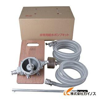 アクアシステム ハンドダイヤフラムポンプ 非常用セット KT-HDOS-32ALB
