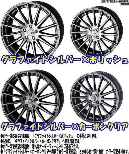 新品 17インチ SF-X 7J+55 215/50R17 ステップワゴン/アコード 【T】