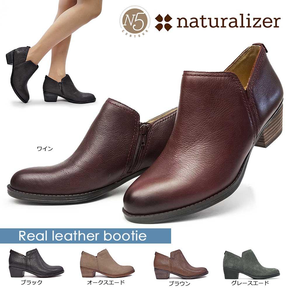 ナチュラライザー 本革ショートブーツ N397 レザー アンクルブーツ レザーシューズ レディース naturalizer