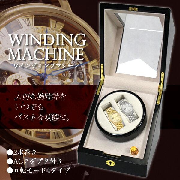 【送料無料】【あす楽対応】ワインディングマシン ワインディングマシーン ウォッチワインダー 2本巻 自動巻き時計用 時計収納RY216013【05P03Dec16】