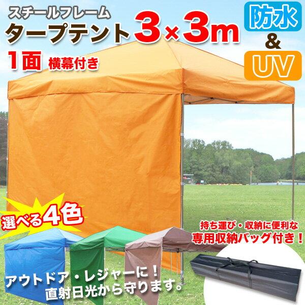 タープテント テント タープ 3m 300 サイドシート ワンタッチ 日よけ UV加工 コンパクト 収納バッグ付 ワンタッチタープテント 3.0m スチール テントAF3X3-C1