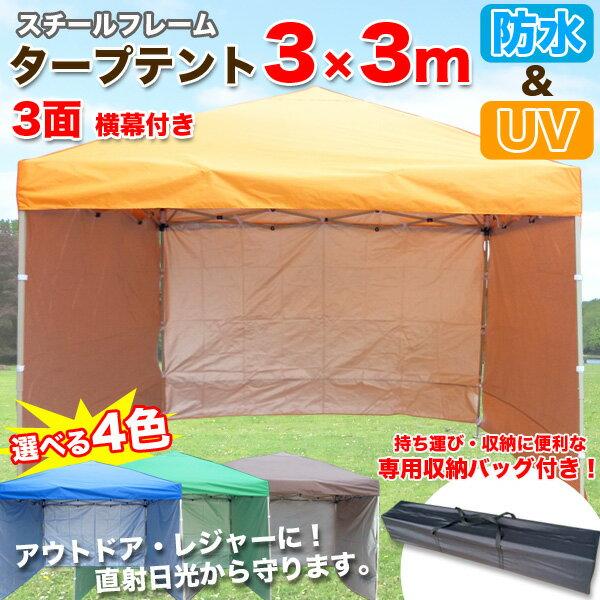 タープテント テント タープ 3m 300 サイドシート3枚セット ワンタッチ 日よけ UV加工 コンパクト 収納バッグ付 ワンタッチタープテント 3.0m スチール テントAF3X3-C3