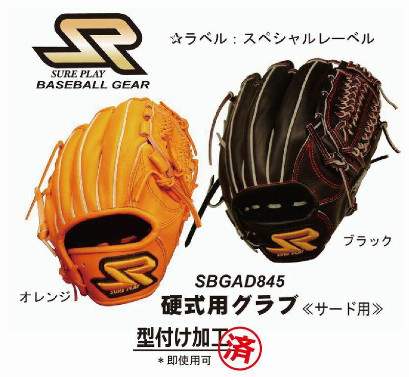 野球:シュアプレイ硬式グラブ:スペシャルレーベル サード用 SBG-AD845 【型付加工済】【グラブ袋刺繍ネーム付】