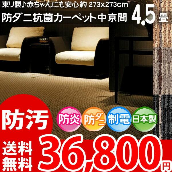 東リ 立体感あるデザインがリズミカルな空間に シンプルデザインカーペット 中京間 4.5畳 防ダニ 抗菌 撥水 防汚カーペット 4.5帖 273×273cm ディフェンダー2 安心安全の日本製 カーペット ラグ 【東リ】
