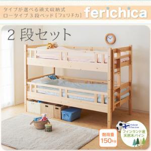 【送料無料】 2段ベッド 二段ベッド システムベッド コンパクト 子供 おしゃれ すのこ ロフトベッド 木製 2段ベット 二段ベット 北欧 省スペース 【RCP】