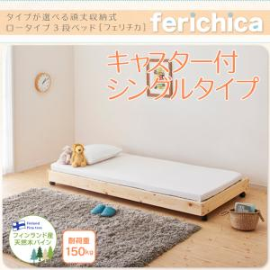 【送料無料】 シングルベッド キャスター付ベッド ベッド システムベッド コンパクト 子供 おしゃれ すのこ ロフトベッド 木製 二段ベット 北欧 省スペース 【RCP】