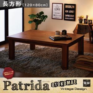 【送料無料】こたつ 120  120×80 長方形 テーブル おしゃれ 北欧 モダン 家具調 コタツ こたつテーブル 天然木 座卓 リビングテーブル 木製 ヴィンテージ【RCP】