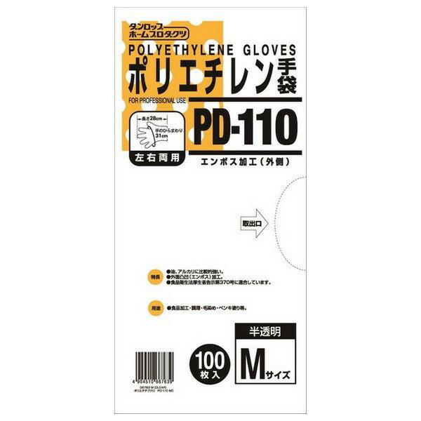ダンロップ ポリエチレン手袋 PD-110 半透明 100枚入×50袋【取り寄せ商品・即納不可・代引き不可・返品不可】