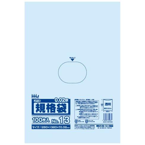 規格袋 No.13 0.02×260×380mm 100枚×60冊●ケース販売お徳用【メーカー直送・時間指定不可・沖縄、離島不可】