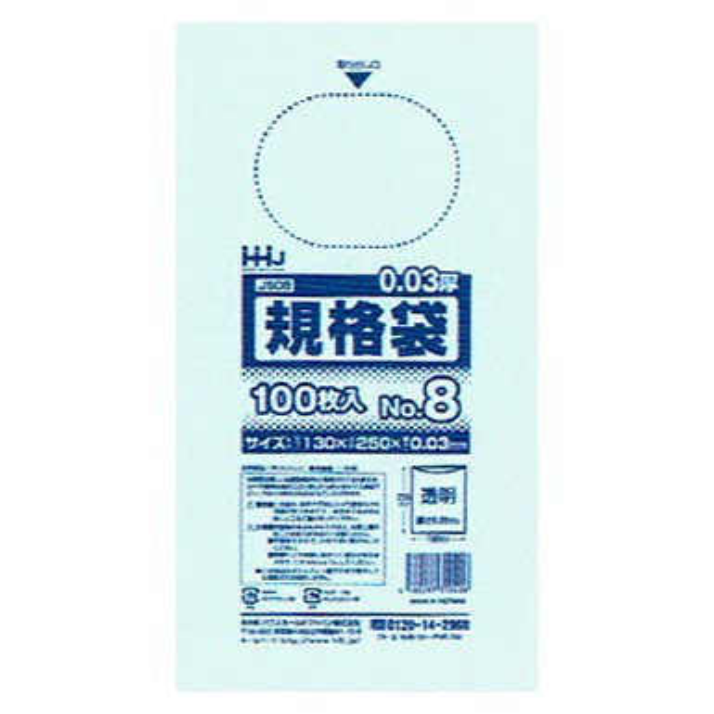 �格袋 No.8   0.03×130×250mm 100枚×100冊�ケース販売�徳用�メーカー直�・時間指定��・沖縄�離島��】
