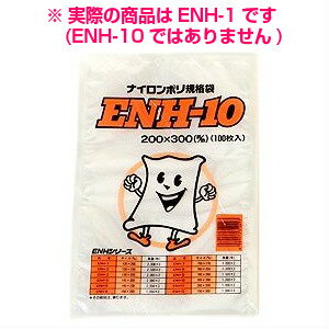 ナイロンポリ規格袋 ENH-6-230 150×230mm 2000枚【メーカー直送】
