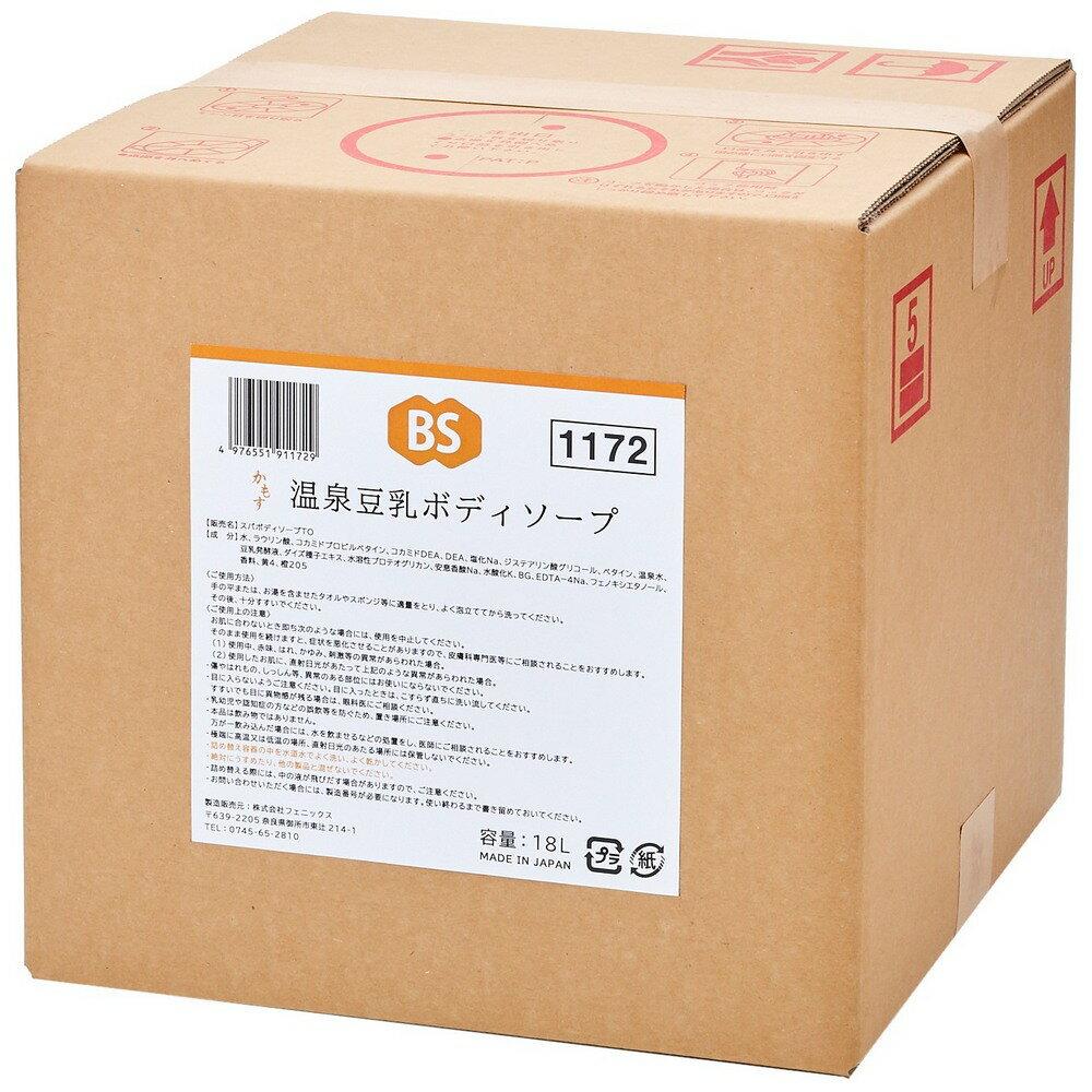 豆乳 ボディソープ 18L (業務用)【取り寄せ商品・即納不可】
