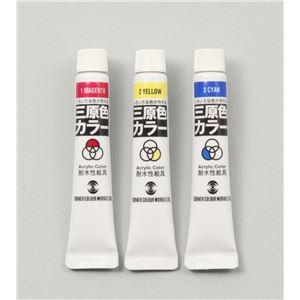 (まとめ)アーテック T 耐水三原色カラー7ml 【×30セット】