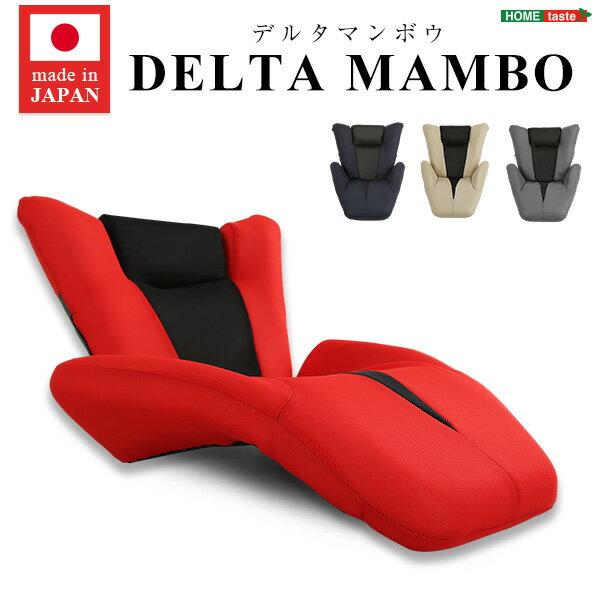 【送料無料】デザイン座椅子【DELTA MANBO-デルタマンボウ-】(一人掛け 日本製 マンボウ デザイナー)(代引不可)