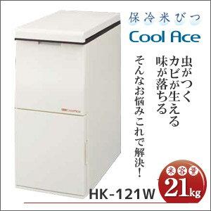 【送料無料】 保冷米びつ Cool Ace 21kgタイプ HK-121W