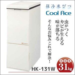 【送料無料】 保冷米びつ Cool Ace 31kgタイプ HK-131W