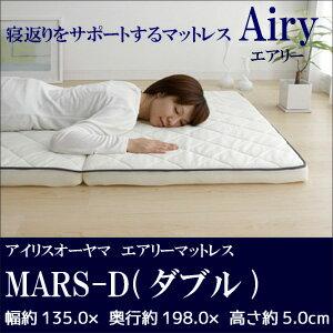 【送料無料】 アイリスオーヤマ エアリーマットレス ダブル MARS-D
