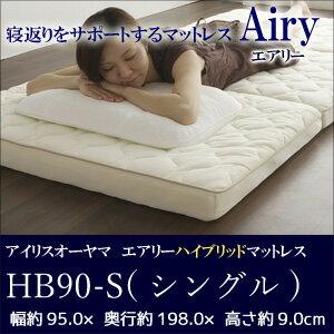 【送料無料】 アイリスオーヤマ エアリーハイブリッド マットレス シングル HB90-S