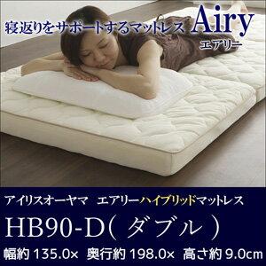 【送料無料】 アイリスオーヤマ エアリーハイブリッド マットレス ダブル HB90-D