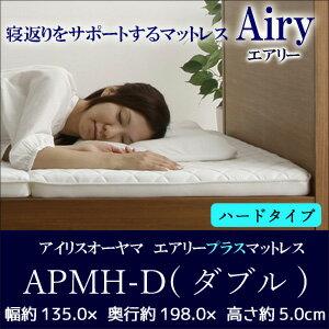 【送料無料】 アイリスオーヤマ エアリープラスマットレス ダブル APMH-D