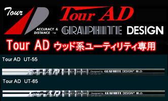 12月16日20時から12月21日1時59分までポイント2倍グラファイトデザインウッド系ユーティリティーシャフトUT55・UT65【リシャフト・工賃込・往復送料無料】