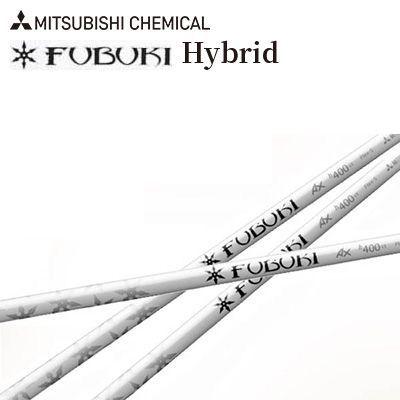 12月16日20時から12月21日1時59分までポイント2倍【三菱レイヨン】FUBUKI AX Hybridシリーズ フブキ AX ハイブリッド【リシャフト・工賃込・往復送料無料】