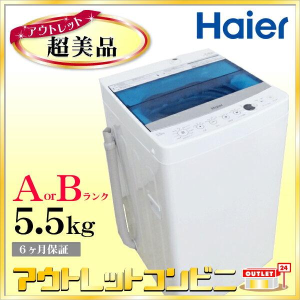 【中古】 Haier ハイアール 全自動洗濯機 ホワイト 5.5kg 2016~2017年製 AorBランク Bサイズ JW-C55A j1979j1980j1929j1930