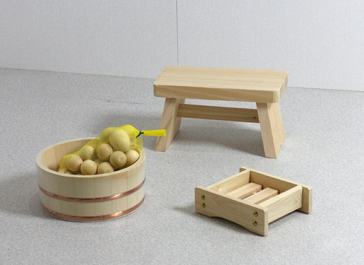 木の湯4点セット (湯桶+風呂イス+石けん台+ひのき湯玉)