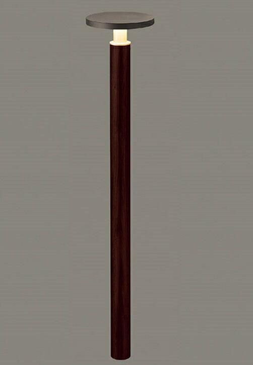 ★LIXIL 美彩 ガーデンポールライト H700 12V オータムブラウン/クリエダーク  LED エクステリア照明★【送料無料】