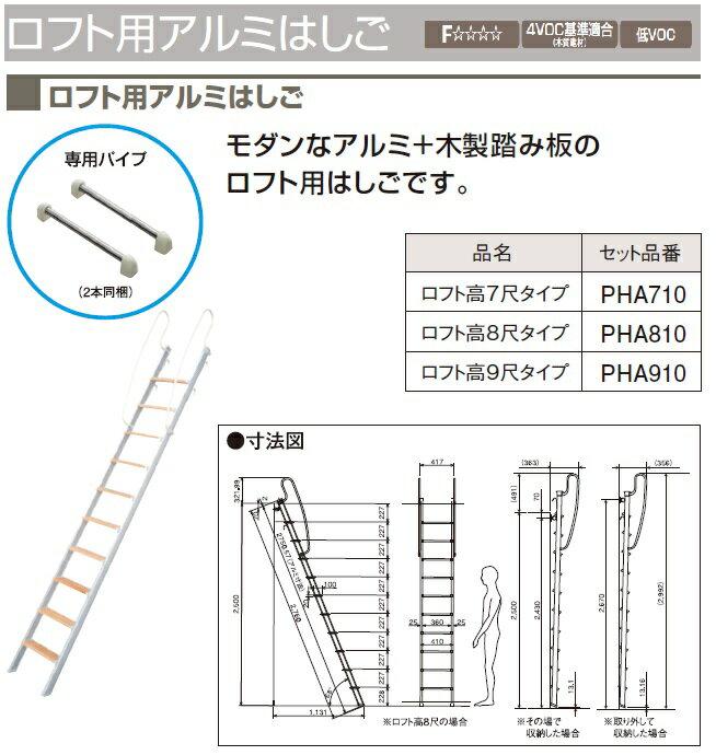 ★ウッドワン ロフト用 アルミはしご 【PHA710】 7尺タイプ★ 【送料無料】