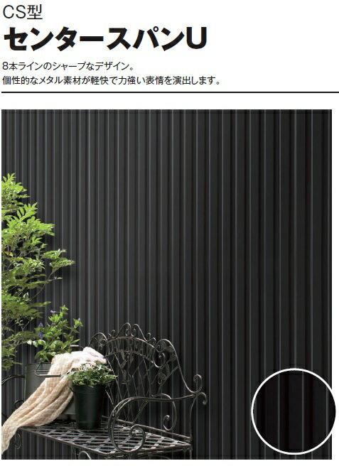 ★ニチハ センタースパンU 【本体】 4000mm 6枚入 金属サイディング CS型 チューオー★ 【送料無料】