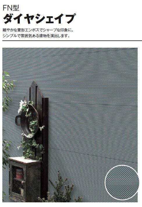 ★ニチハ☆チューオー☆外壁材☆金属サイディング☆FN型☆ダイヤシェイプ☆本体☆4000mm☆45%OFF★