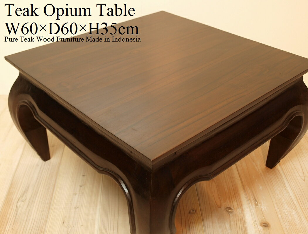 【送料無料】チーク無垢材 オピウムテーブル60cm×60cmDBちゃぶ台・ローテーブル