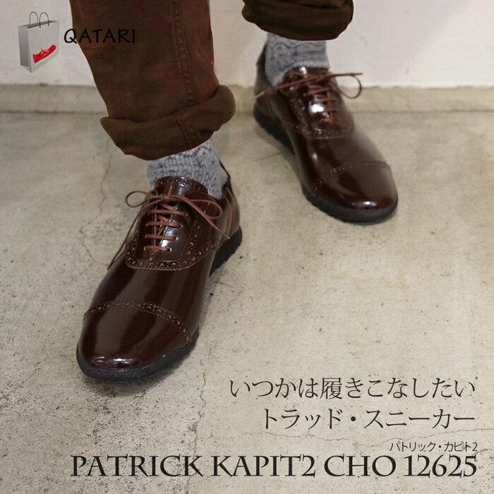 【靴紐通し済】パトリック スニーカー カピト2 チョコPATRICK KAPIT2 CHO 12625メンズ レディース 季節定番モデル