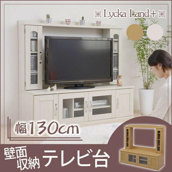 Lycka land 壁面収納テレビ台 ロータイプ130cm幅(テレビ台 テレビボード カントリー 壁面 おしゃれ 木製 収納 フレンチ TV台 インチ 130cm 白 ホワイト ナチュラル)