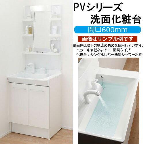 LIXIL 洗面化粧台 PVシリーズ 間口600mm 寒冷地 MPV-601YU PVN-600N