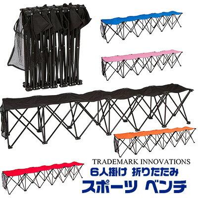 【在庫有り】【送料無料】Trademark Innovations ポータブル 6人掛け 折りたたみ スポーツ ベンチ with キャリーバッグ スポーツ観戦 サッカー 野球 レジャー アウトドア キャンプ バーベキュー Trademark Innovations Portable Folding Sports Bench