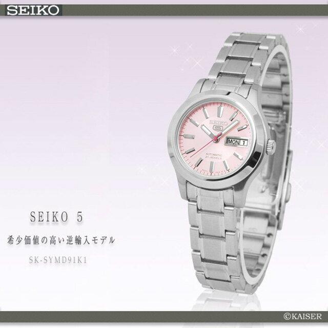 セイコー SEIKO 海外モデル 逆輸入 セイコー5 機械式 自動巻き レディース ウォッチ 日本未発売 ブランド クリスマス プレゼント ギフト 就職祝い 母の日 SYMD91K1