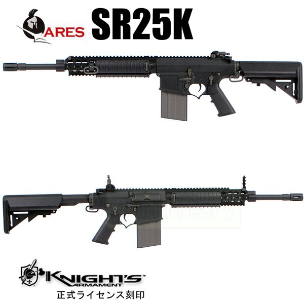 ARES SR25K セミオート スナイパーライフル ブラック