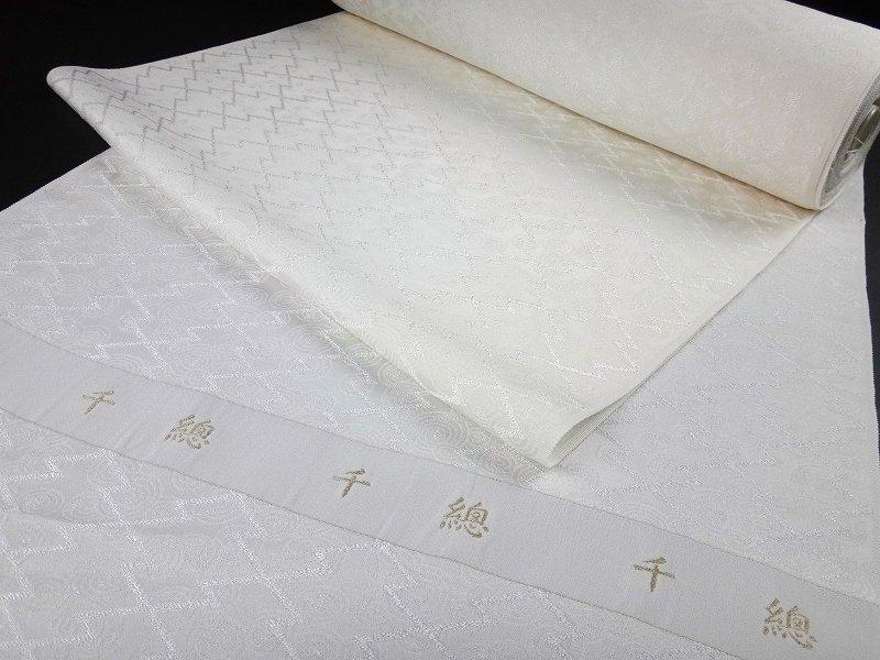 あす楽対応 創業450年の老舗「千總」謹製 最高級白生地着尺 い 松皮菱