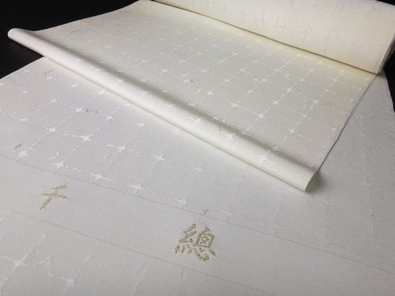 あす楽対応 創業450年の老舗「千總」謹製 最高級白生地着尺 ち 市松/格子