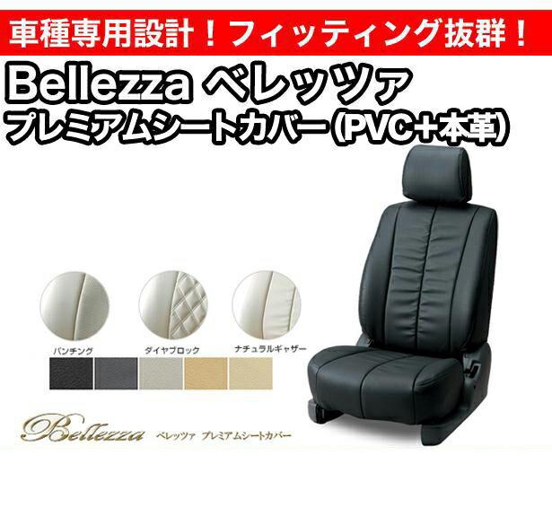 Bellezza ベレッツァ プレミアムシートカバー PVC&本革 ラパン HE22S (品番:624)